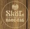 Кафе-паб СКЁЛЬ (SKOL) г. Курск ул. Радищева 87/7